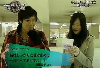 新垣結衣さんと小出恵介さんは「恋するハニカミ」で共演