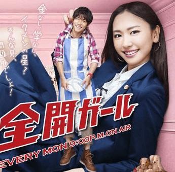 新垣結衣さんと錦戸亮さんは、ドラマ「全開ガール」で共演