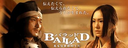 新垣結衣さんと草なぎ剛さんは、映画「BALLAD 名もなき恋のうた」で共演