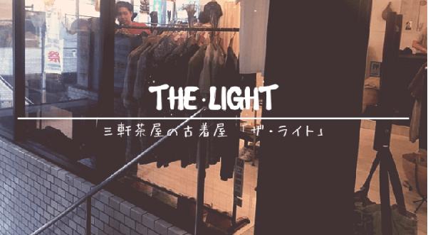 三軒茶屋の古着屋さん「ザ・ライト」