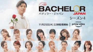 バチェラー4女性メンバー人気ランキング!1位から15位までを発表!